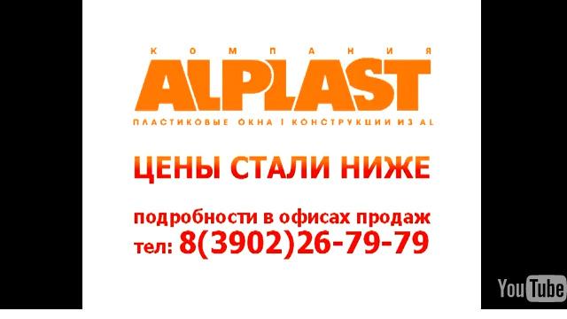Алпласт