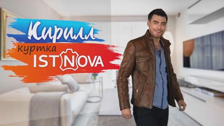 Кожаные куртки «Истнова». Кирилл