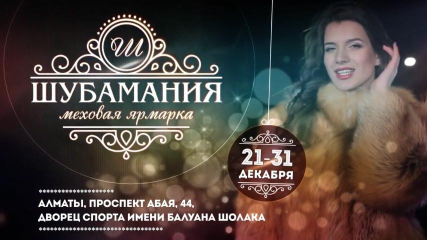 «Шубамания», Казахстан