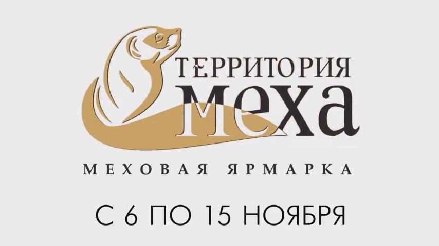 «Территория меха», Казахстан