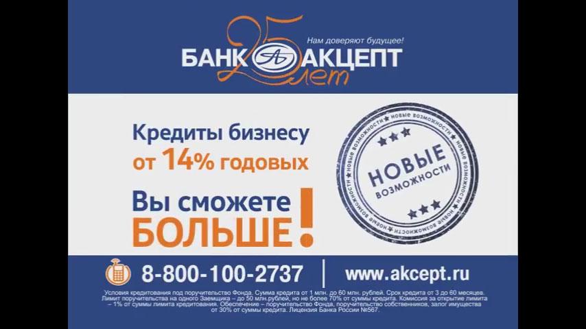 Кредиты бизнесу Банк Акцепт