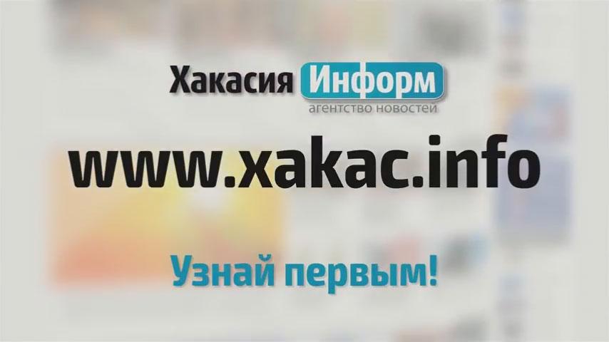 Сайт Хакас.Инфо