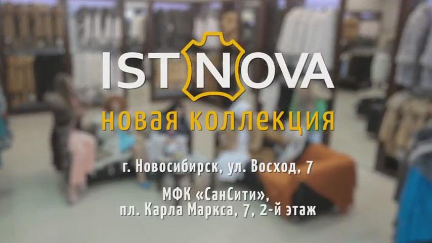 Сеть магазинов «Ист-Нова». «Почувствуй себя, как дома»