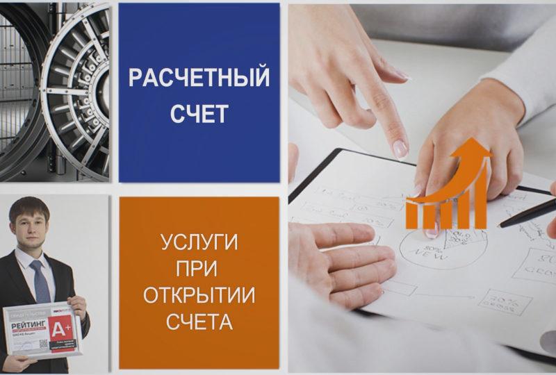 Банк «Акцепт», «В помощь бизнесу»