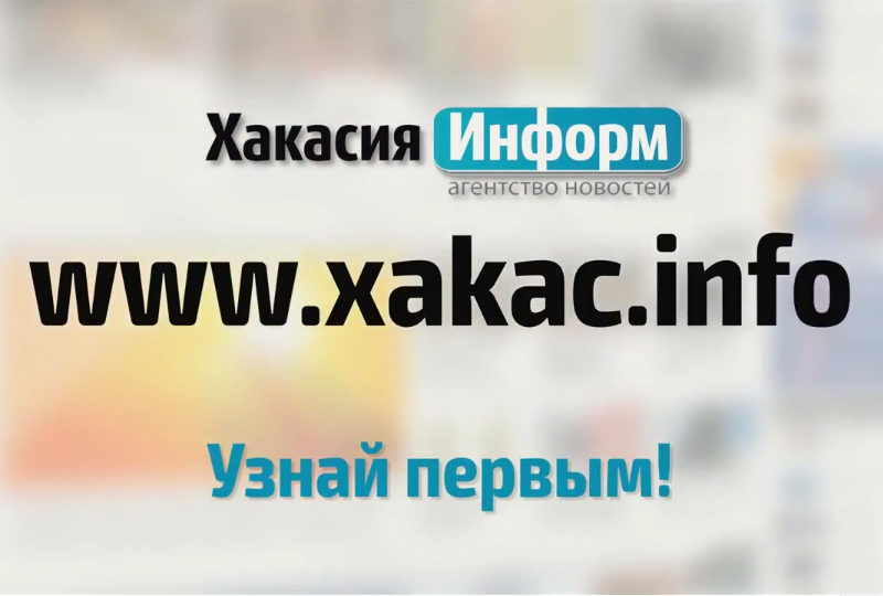 Информационный портал «ХакасИнфо»