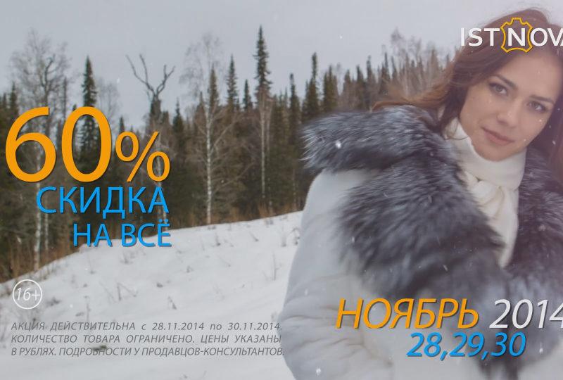 Сеть магазинов «Истнова», «Коллекция 2016»