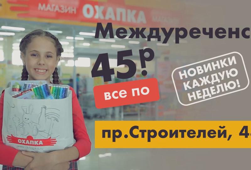 Сеть магазинов товаров низких цен «Охапка», «Товары для школы»