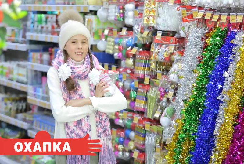 Сеть магазинов товаров низких цен «Охапка», «Новый год»