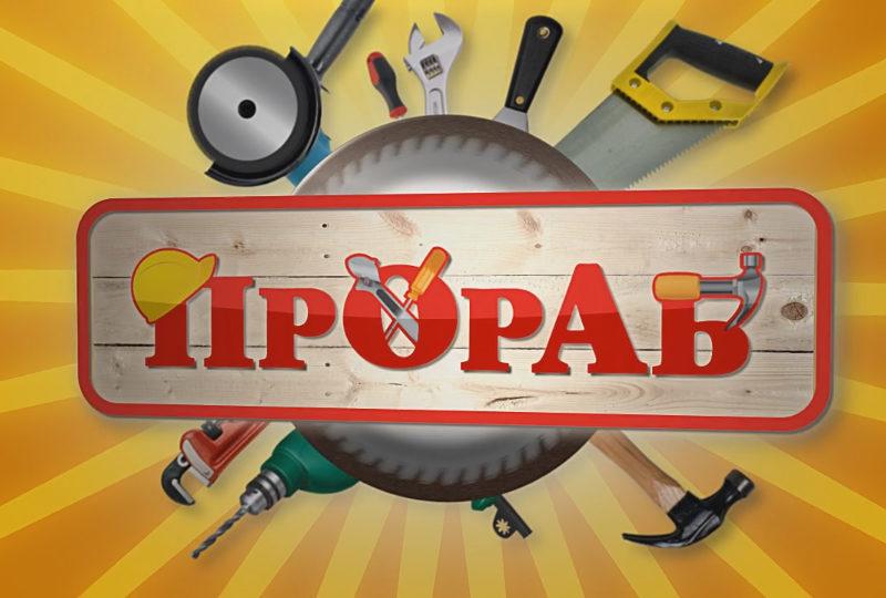 Гипермаркет стройматериалов «Прораб»