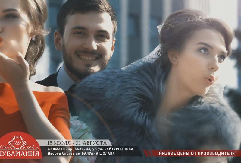 Меховая ярмарка «Шубамания», Казахстан, «Не хочется снимать»