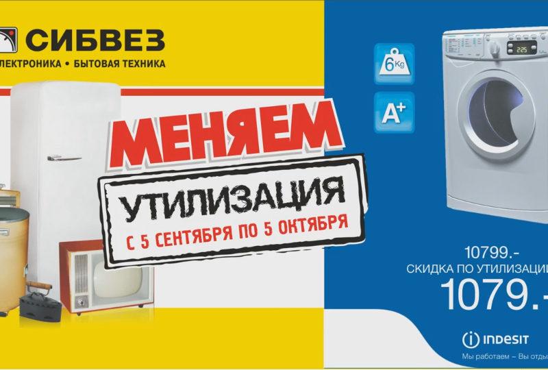 Сеть магазинов бытовой техники «Сибвез», «Стиральная машина»