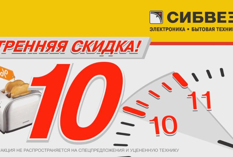 Сеть магазинов бытовой техники «Сибвез», «Утро»