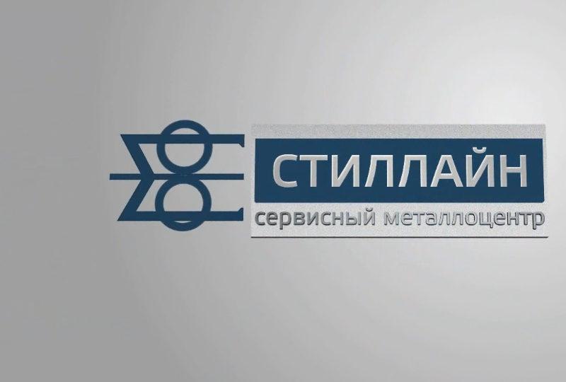 Сервисный металлоцентр «Стиллайн»